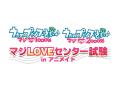 アニメイト、「うたの☆プリンスさまっ♪」のセンター試験を8月17日に開催! TVアニメに関する問題をマークシート形式で出題