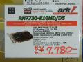 シングルスロットのRadeon HD 7730搭載カードが発売! 玄人志向「RH7730-E1GHD/D5」