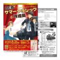 秩父鉄道、「のだめカンタービレ」コラボのコンサートを原作者の故郷で開催! 記念キップ販売なども