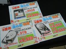 アキバお買い得情報(2013年7月9日~7月15日) ※7月13日更新