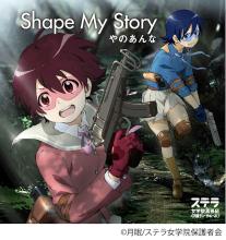 JK青春サバゲーアニメ「C3部(しーきゅーぶ)」、OP主題歌CDジャケットには短髪ゆら! やのあんな「Shape My Story」