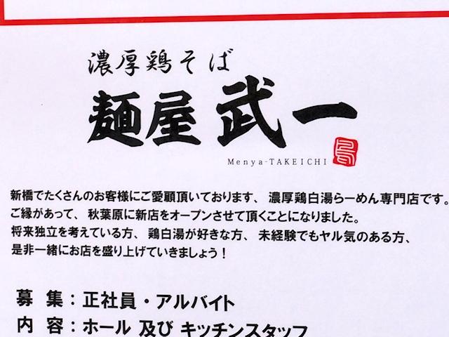 鶏白湯ラーメン「濃厚鶏そば 麺屋武一」、秋葉原・裏通りに新店をオープン