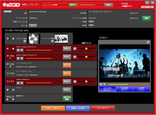 JOYSOUND、業界初の自主制作楽曲カラオケ化サービス「キョクプロ」を開始! 1曲5千円で全国へ配信