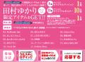 カラオケ「JOYSOUND」、田村ゆかりコラボルームを池袋西口店に設置! 「ゆかりんごジュース」などコラボメニューの提供も