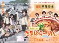 TVアニメ「たまゆら もあぐれっしぶ」、尾道ラーメンとのコラボが決定! 8月10日から「たまゆらーめん」を販売