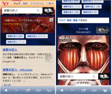 進撃の巨人、スマホ版「Yahoo!検索」とのコラボ企画をスタート!