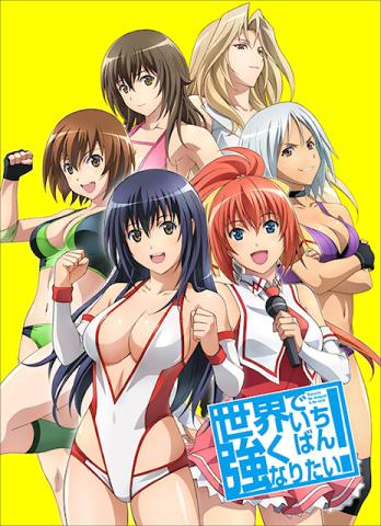女子プロレスアニメ「世界でいちばん強くなりたい!」、追加キャストとキービジュアルを発表! 声優コメントも