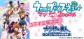 カラオケの鉄人、「うたプリ」コラボキャンペーン実施決定! ST☆RISHルームやQUARTET NIGHTルームが登場