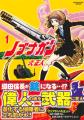 TVアニメ「ノブナガン」、2014年1月スタート! 偉人VS怪獣のバトルアクション作品
