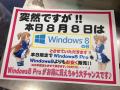 アキバお買い得情報(2013年8月7日~8月11日) ※9日更新