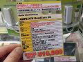 3G通信対応の7インチタブレットAmpe「A79四核3G版」が登場!
