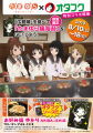 TVアニメ「たまゆら もあぐれっしぶ」、秋葉原のお好み焼き屋「ゆかり AKIBA-ICHI店」とコラボ! 楓の痛ノリをサービス