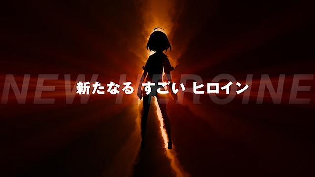佐藤順一による新作アニメの特報が公開に! 「新たなる すごい ヒロイン」「全力愚少女!!アクション!!」