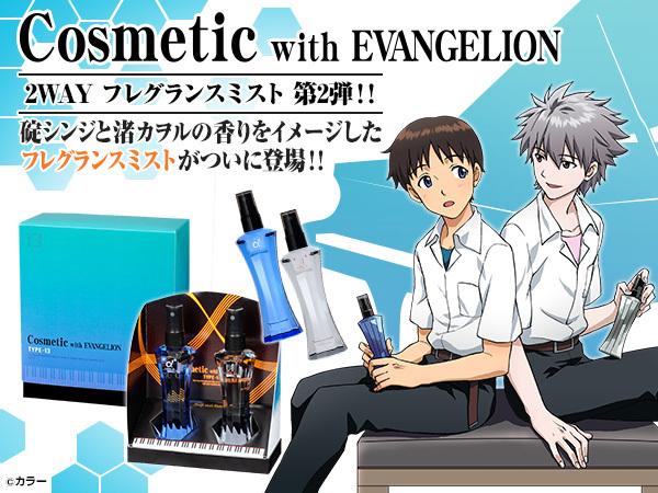 碇シンジと渚カヲルの「エヴァ香水」が登場! 2本1組で第13号機をイメージしたデザインに