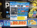 Haswell Xeon E3対応のワークステーションマザーがASUSから! 「P9D WS」発売、ECCメモリ対応