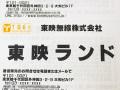 東映無線の新店舗「東映ランド」が8月31日にオープン! ニッシンパル跡地