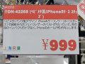 ヘビメタ&パンク風デザインのiPhone5ケースが上海問屋から!