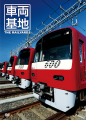 車両基地専門DVDの第2弾「車両基地2」が発売に! 今回は京急・東京メトロ・西武