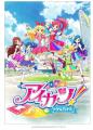 「アイカツ!」、2013年10月から新シリーズに突入! ぱるる(AKB48・島崎遥香)がコラボパートナーに就任