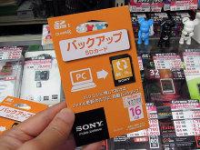 データを自動バックアップするSDカード「バックアップ SDカード」がソニーから!