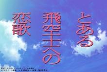 TVアニメ「とある飛空士への恋歌」、メインキャスト決定! 劇場アニメ化された「とある飛空士への追憶」に続くシリーズ第2弾