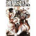 「進撃の巨人」、コミックス第11巻で初の2週連続オリコン首位! 既刊すべても順位アップという絶好の盛り上がりに
