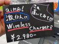 実売2,980円のQi対応ワイヤレス充電器「ななめデザインQi無接点充電器」が登場!