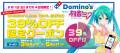 ドミノ・ピザ、39%OFFクーポン「ミク割り」を再配布!  4日間限定の初音ミク誕生日記念企画