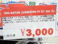NAS機能搭載の無線LANルーター「nano NAS Wi-Fiルーター」が上海問屋から!