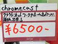 スマホの動画や音楽をテレビで再生できるデジタルメディアレシーバー「Chromecast」がGoogleから!