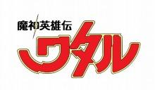 名作アニメ「魔神英雄伝ワタル」、ついにBD-BOX化! TVシリーズ全45話+OVA全2話で12月18日に発売
