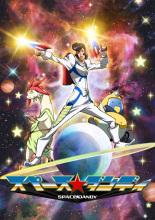 オリジナルTVアニメ「スペース☆ダンディ」、ティザーPV公開! 岡村靖幸の6年ぶりの新シングル「ビバナミダ」を使用