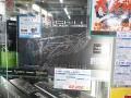 アキバお買い得情報(2013年9月4日~9月8日) ※7日更新