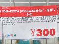 iPhone5/iPod Touch用シューズ型コネクタカバーが上海問屋から!