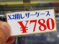 ハイスペックな5インチ中華スマホUMI「X2 Turbo」が登場!