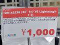 USBハブ付きLightningケーブル「タコ足形 USBハブ付きLightningケーブル」が上海問屋から!