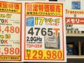 アキバお買い得情報(2013年9月10日~9月16日) ※14日更新