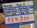 Googleが設計から開発に携わったAndroidスマートフォンMotorola「Moto X」が登場!