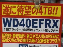 WesternDigital「WD Red」の4TBモデル「WD40EFRX」が近日発売! 予価約2万円