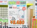 WesternDigital「WD Red」シリーズ初の4TBモデルが登場! 2.5インチ1TBモデル「WD10JFCX」も発売に