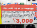 合計6A対応の4ポートUSB充電器が上海問屋から!