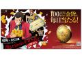 ルパン三世×缶コーヒー「Roots」、100万円相当の金貨が毎日当たるコラボキャンペーンを実施! ゲームクリアで当選確率が上昇