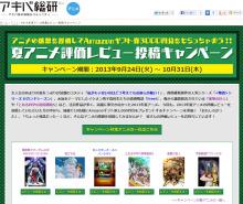 【お知らせ】2013夏アニメのレビュー投稿キャンペーンを実施中!
