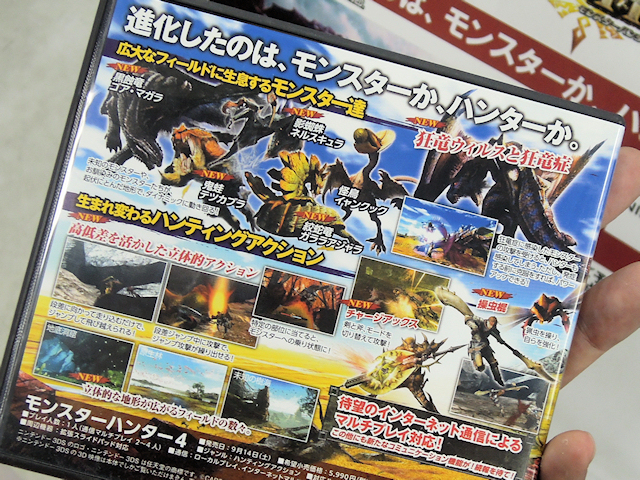 3DS「モンスターハンター4」※9月14日(土)発売