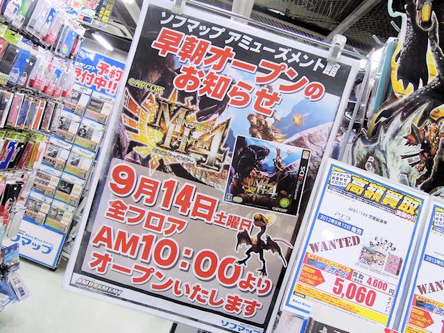 ソフマップ秋葉原アミューズメント館は、発売日9月14日(土)AM10:00オープン
