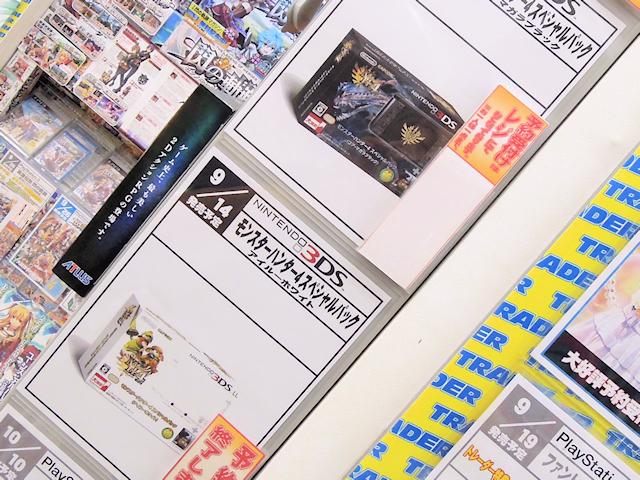 9月12日(木)現在のトレーダー秋葉原3号店では、オリジナルデザインの3DSをセットにした限定版「モンスターハンター4 スペシャルパック ゴア・マガラブラ」が予約可能