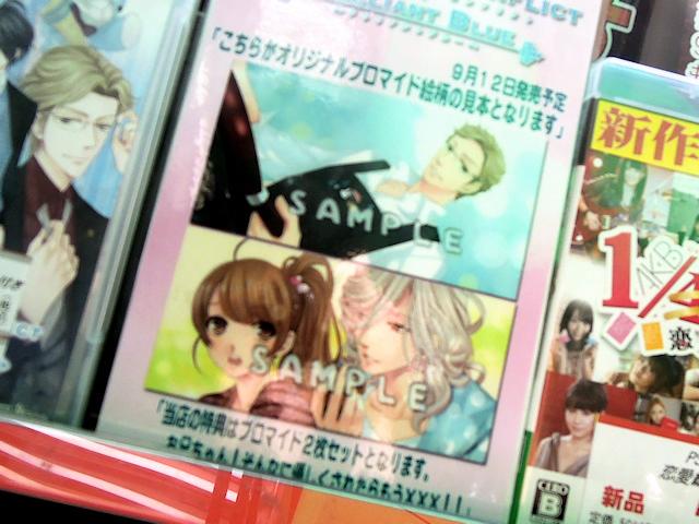 PSP「ブラザーズ コンフリクト ブリリアントブルー」メディアランド特典ブロマイド