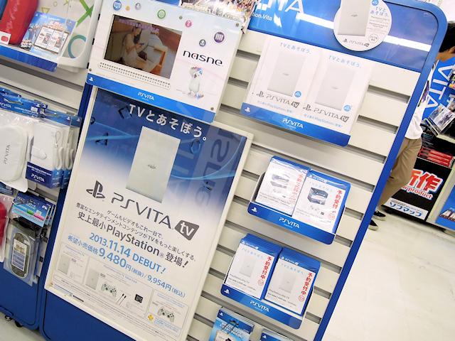 PlayStation Vitaの据え置きバージョンである「PS Vita TV」