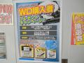 アキバお買い得情報(2013年9月27日~9月29日)