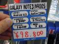5.7型フルHD有機ELディスプレイ&3GBメモリ搭載のSAMSUNG製スマホ「GALAXY Note 3」が発売!